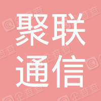 深圳市聚联通信有限公司