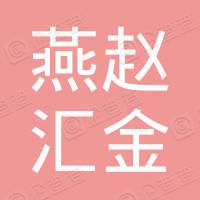 北京燕赵汇金国际投资有限责任公司