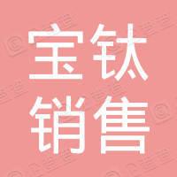 宝钛(沈阳)销售有限公司