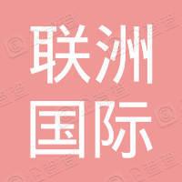 深圳市联洲国际技术有限公司光明分公司