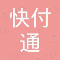 辽宁快付通科技有限公司
