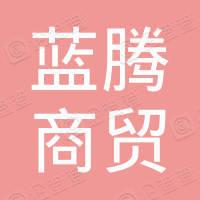 丹东市蓝腾商贸有限公司