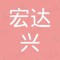 深圳市宏达兴五金机电开发有限公司