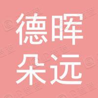 上海德晖朵远企业管理咨询中心(有限合伙)