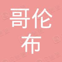 广州哥伦布航空票务有限公司