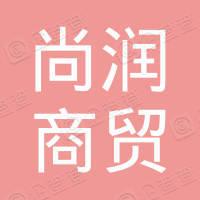 丹东尚润商贸有限公司