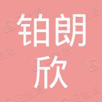 沈阳铂朗欣科技有限公司