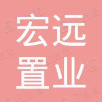青岛宏远置业集团有限公司