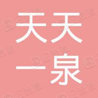 沈阳天天一泉环保科技有限公司