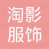 嘉兴淘影服饰有限公司