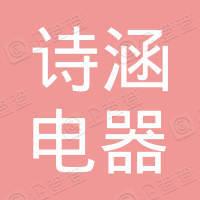 长阳诗涵电器商城