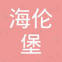 广州海伦堡物业管理有限公司