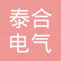 沈阳泰合电气科技有限公司