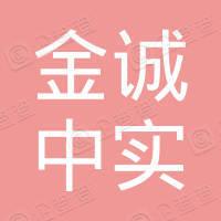 内江金诚中实物业服务有限公司