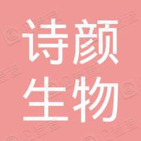诗颜(沈阳)生物科技有限公司