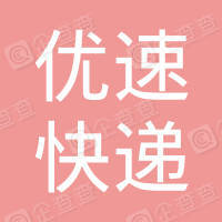 优速快递湖北有限公司江夏二分公司
