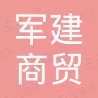 辽宁省军建商贸有限公司