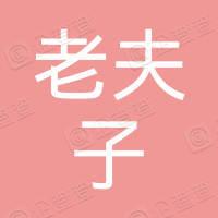东莞市老夫子科技有限公司