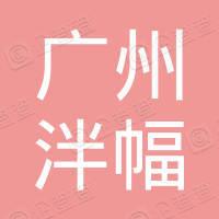 广州泮幅航空票务有限公司