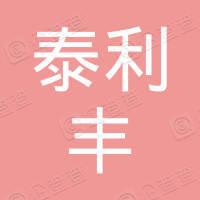 丹东泰利丰电子工程有限公司