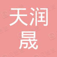 沈阳天润晟润滑油有限公司