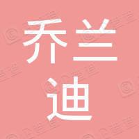 深圳市乔兰迪装饰有限公司