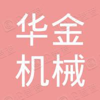 沈阳华金机械设备有限公司