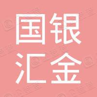 深圳市前海国银汇金科技有限公司
