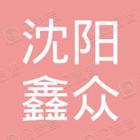 沈阳鑫众网络商贸有限公司