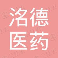 沈阳市玳兰洺德医药科技咨询服务中心