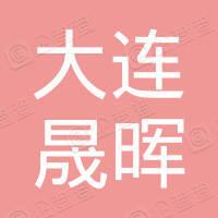 大连晟晖人力资源服务有限公司