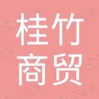 沈阳桂竹商贸有限责任公司