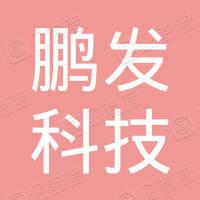 沈阳鹏发科技有限公司