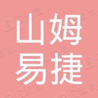 广州山姆易捷贸易有限公司