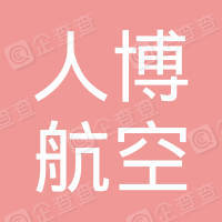 广州人博航空票务有限公司