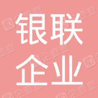 山东银联融资担保有限公司