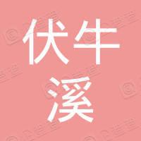 重庆市伏牛溪刹车片厂