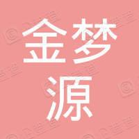 襄阳金梦源文化传媒有限公司