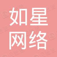 东莞市如星网络科技有限公司