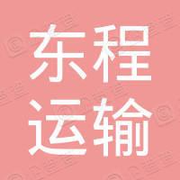 广州东程运输有限公司