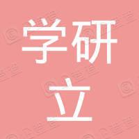 广州学研立教育科技有限公司