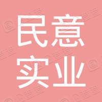 广东民意实业投资有限公司