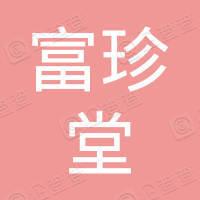 深圳市富珍堂生物科技有限公司