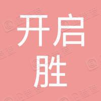 广东开启胜数字科技有限公司