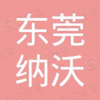 东莞纳沃新材料科技有限公司