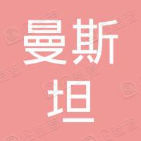 深圳市曼斯坦技术有限公司
