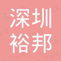 深圳裕邦新能源技术股份有限公司