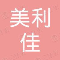 深圳美利佳电子有限公司
