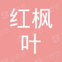 红枫叶(福建)投资有限公司