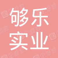 够乐实业(上海)有限公司